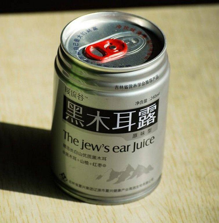 jews-ear-juide