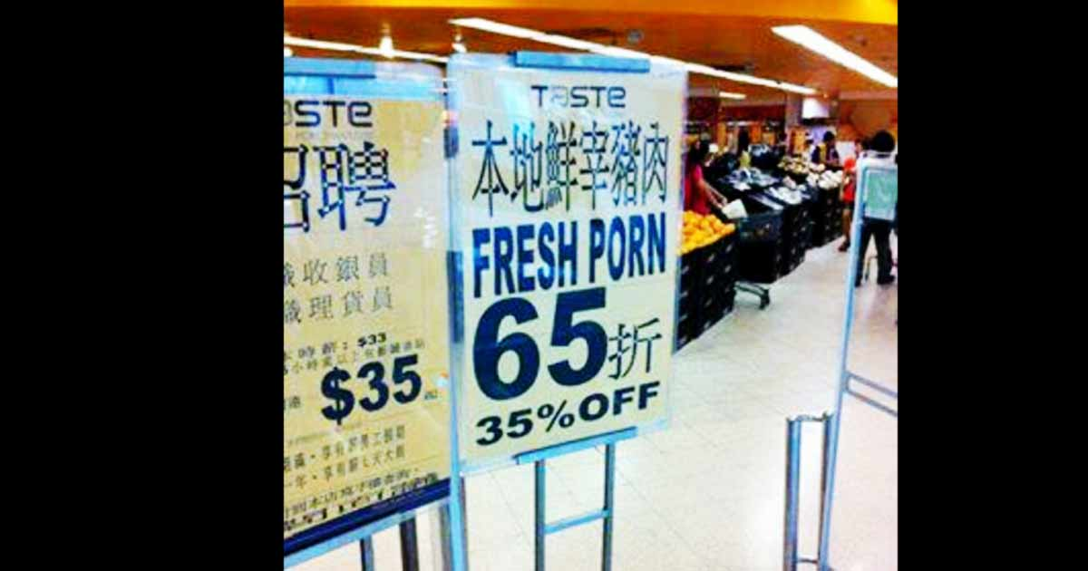 Supermarkt Porno
